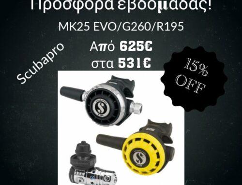 Προσφορά εβδομάδας MK25 EVO/G260/R195